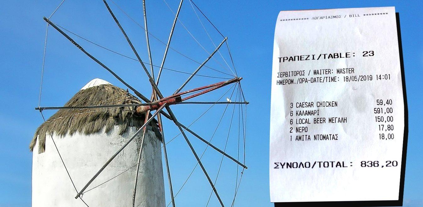 1ae41f74deb Μύκονος: «Σαφάρι» ελεγκτών του ΣΔΟΕ για την απόδειξη των 836 ευρώ ...