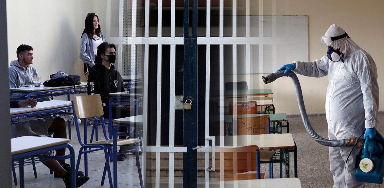 Κορονοϊός - Στερεά: Νέα κλειστά σχολεία λόγω κορωνοϊού σε Βοιωτία και Εύβοια