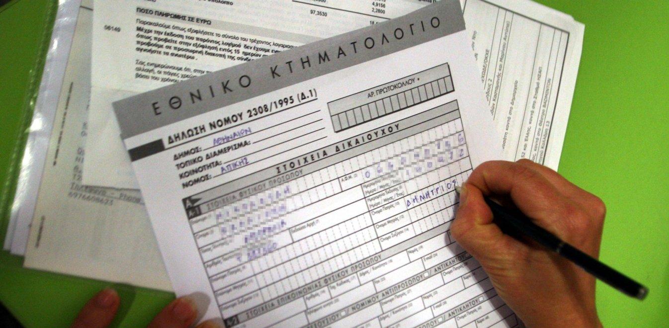 Αποτέλεσμα εικόνας για Κτηματολόγιο: Σε ποιες Περιφέρειες λήγει η διορία εμπρόθεσμων δηλώσεων έως τις 31 Οκτωβρίου - Τι ισχύει για τις παρατάσεις