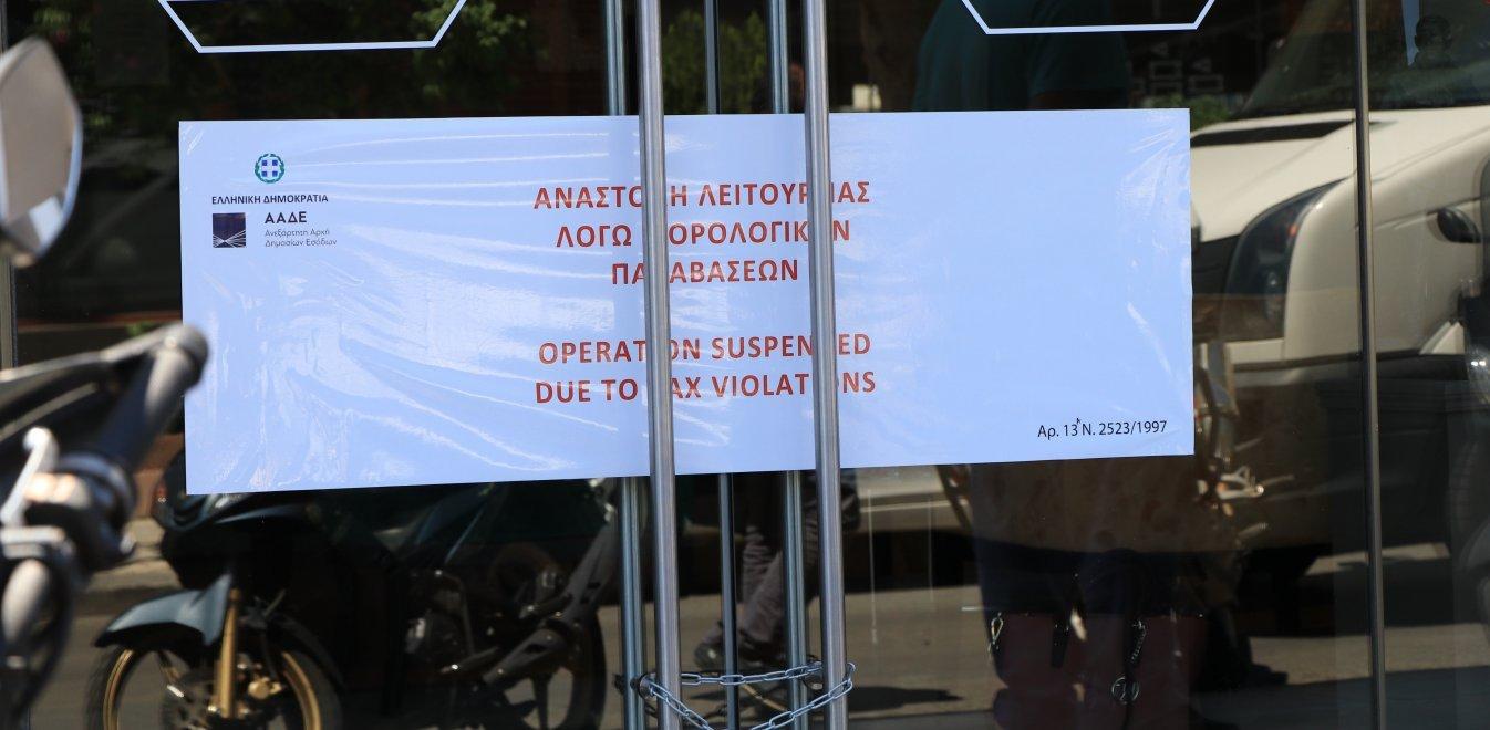 Μύκονος: Επεισοδιακό «λουκέτο» της ΑΑΔΕ με επέμβαση της ΕΛΑΣ (vid)