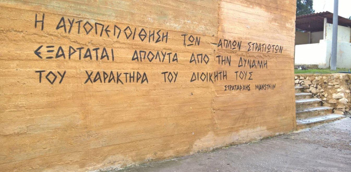 ΕΔΕ για το ναζιστικό σύνθημα σε στρατόπεδο της Μυτιλήνης;