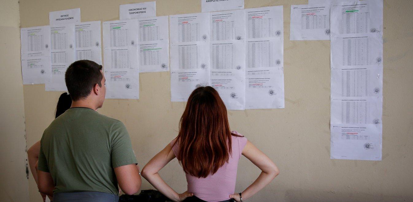 Πανελλαδικές εξετάσεις - Πώς αλλάζει ο χάρτης της ανώτατης εκπαίδευσης