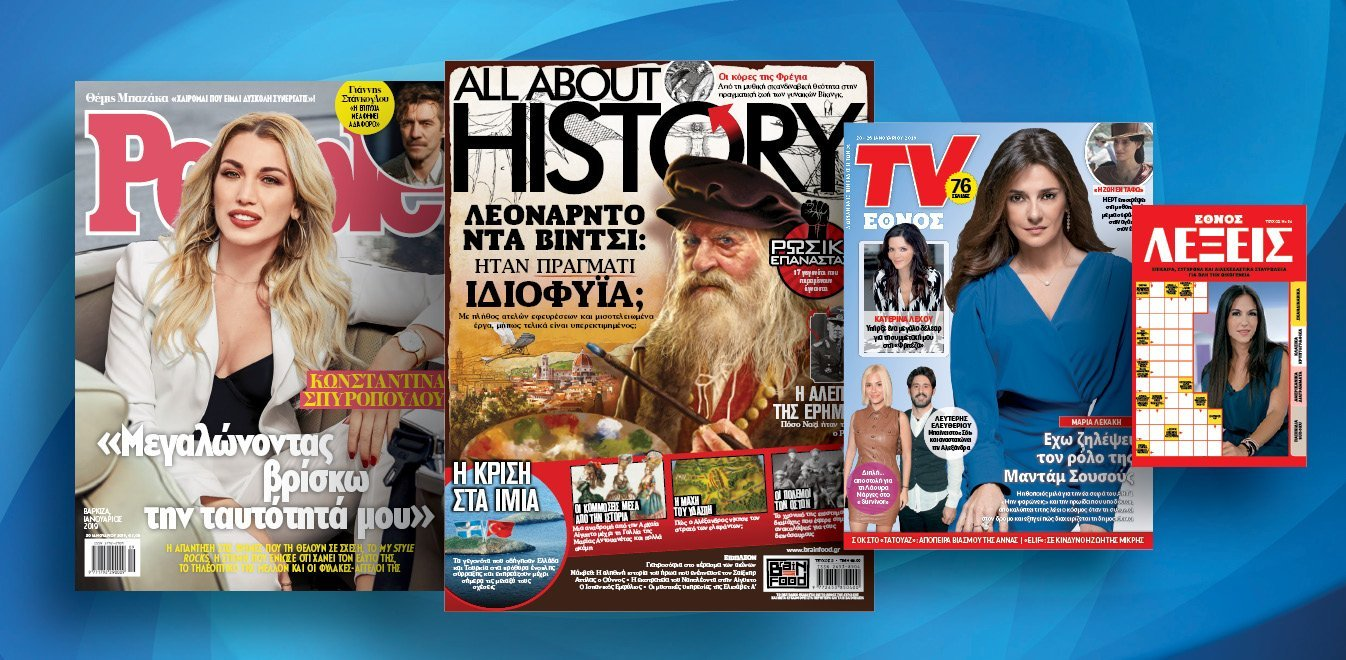 All about History, People & TV Έθνος στο ΕΘΝΟΣ της Κυριακής (20/1)!