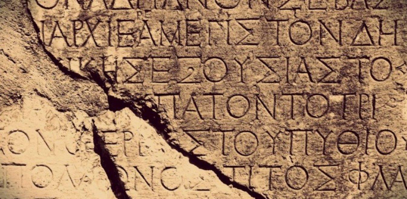 Αποτέλεσμα εικόνας για Ελληνική γλώσσα