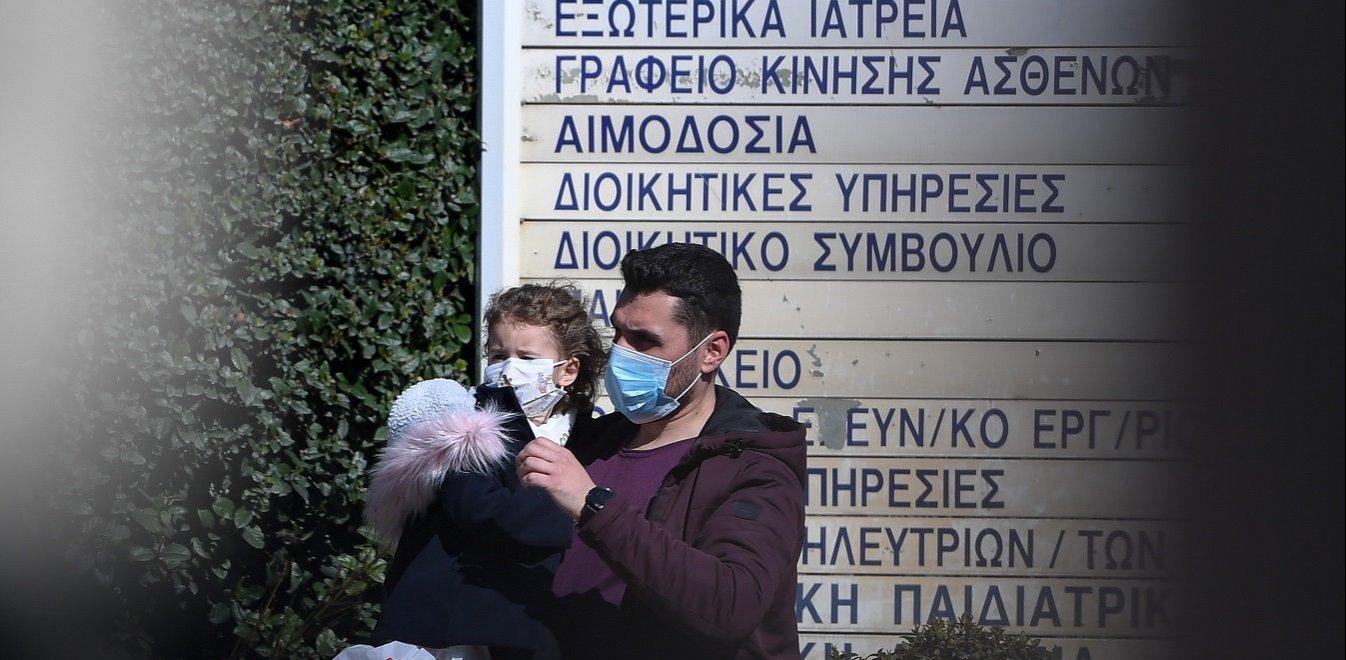 ΚΕΕΛΠΝΟ: Πώς να προστατεύσετε τα παιδιά από την γρίπη (Η1Ν1)