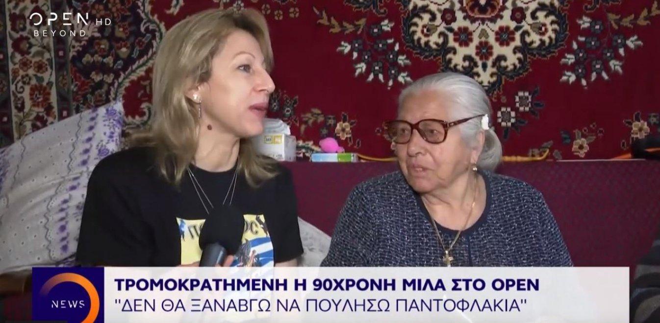 γιαγιά όργιο