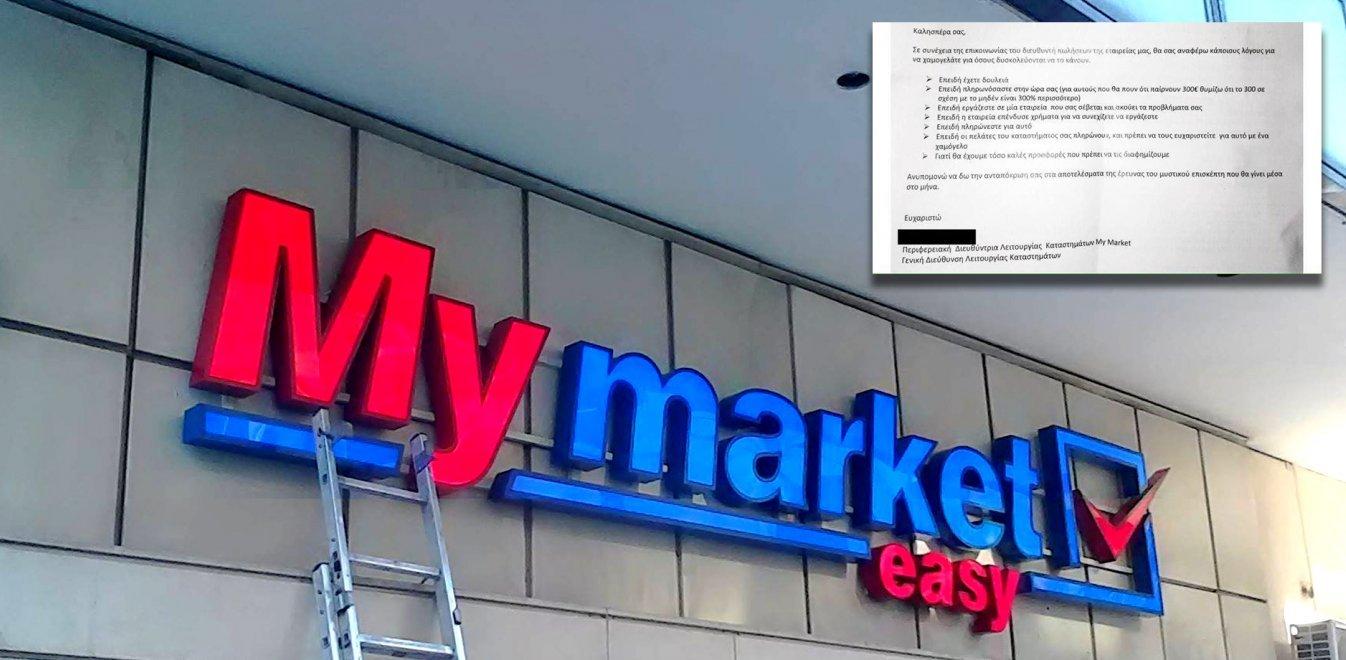 Σάλος με το κείμενο του My Market – Τι απαντά η εταιρεία στο ethnos.gr