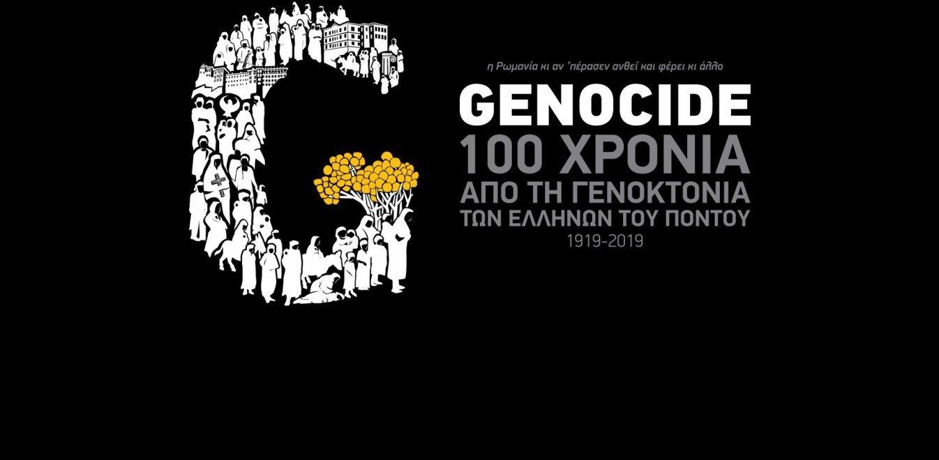 Με 100 φαναράκια θα φωτιστεί ο ουρανός της Θεσσαλονίκης για τη Γενοκτονία των Ποντίων