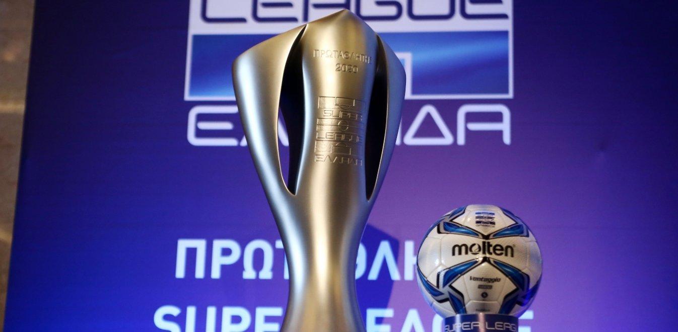 Super League: Το αναλυτικό πρόγραμμα του πρωταθλήματος 2019-20