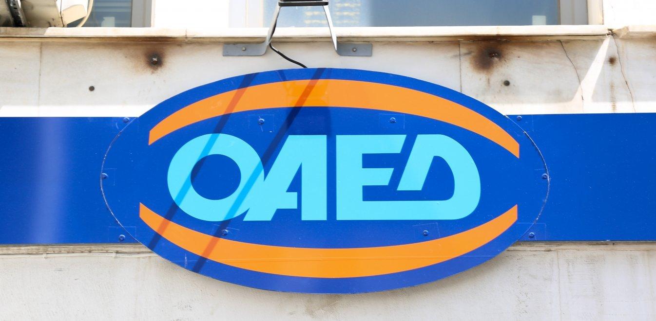 ΟΑΕΔ: Ηλεκτρονικά η έκδοση δελτίου ανεργίας και αίτηση επιδότησης ανεργίας