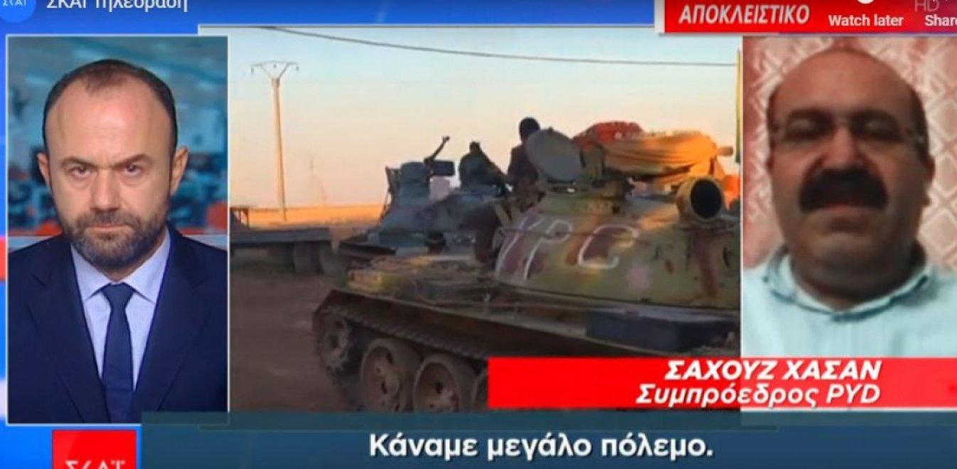 Ηγέτης των Κούρδων της Συρίας: Ο Ερντογάν θέλει τη γενοκτονία μας (vid)