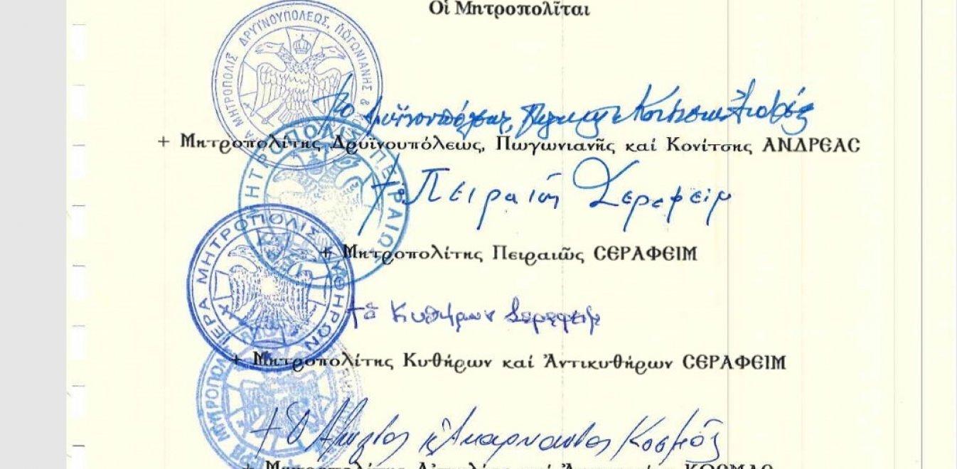 Σύγκληση Πανορθόδοξης Συνόδου για το Ουκρανικό ζητούν 4 μητροπολίτες