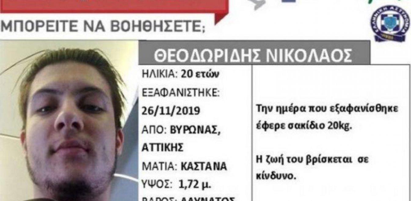 Νικόλας Θεοδωρίδης - Εξαφάνιση: Έρευνες σε κοινόβια που αιχμαλωτίζουν νέους