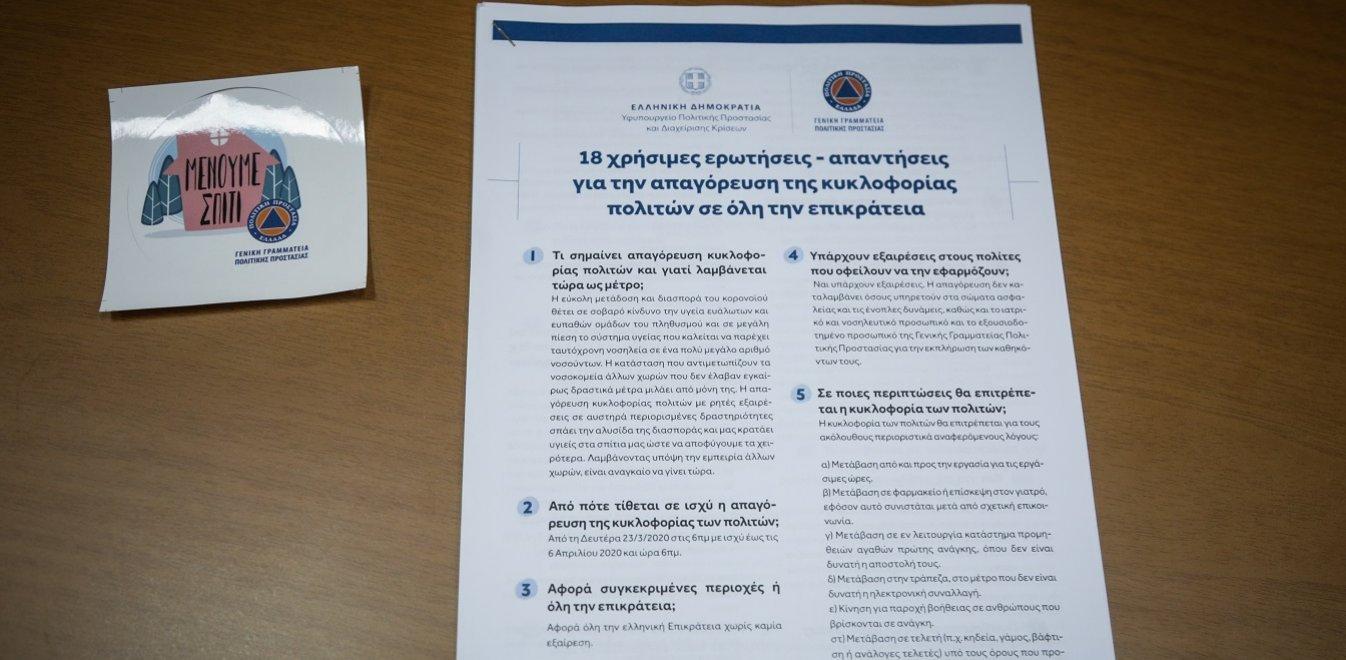 Απαγόρευση κυκλοφορίας: 18 ερωτήσεις - απαντήσεις για τα αυστηρά μέτρα