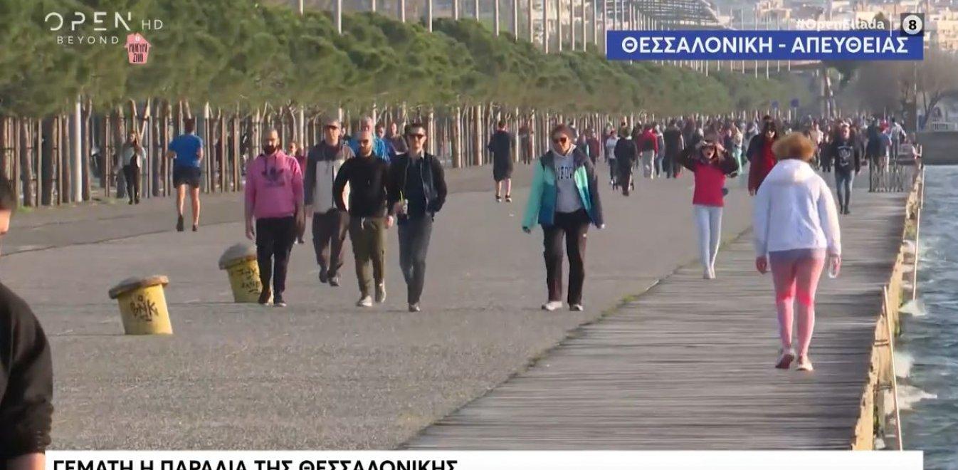 Θεσσαλονίκη: Δεκάδες πολίτες ξανά στην παραλία - Αφωνος ο Διευθυντής Δημόσιας Υγείας