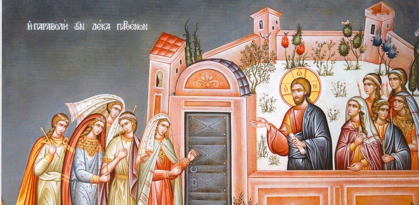 Το Αγιο Πάσχα: Η Μεγάλη Τρίτη και η παραβολή των δέκα παρθένων
