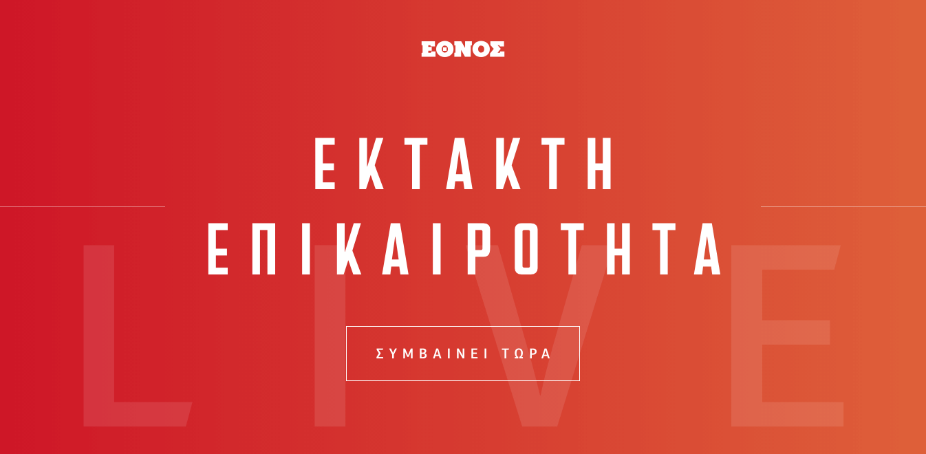https://www.ethnos.gr/sites/default/files/styles/default/public/images/2020/10/ektakto.png?itok=GIfgL_Cw