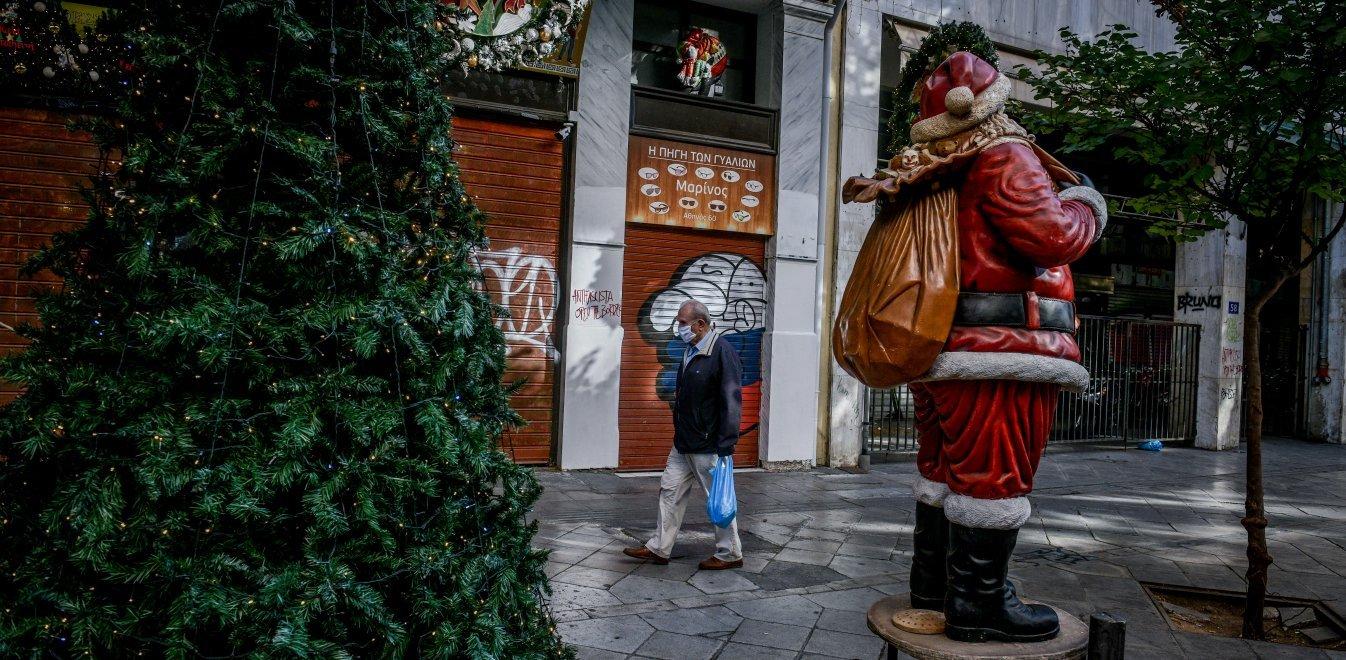 Κορονοϊός - Lockdown: Ετσι θα κάνουμε Χριστούγεννα - Οι κρίσιμες ημερομηνίες χαλάρωσης των μέτρων
