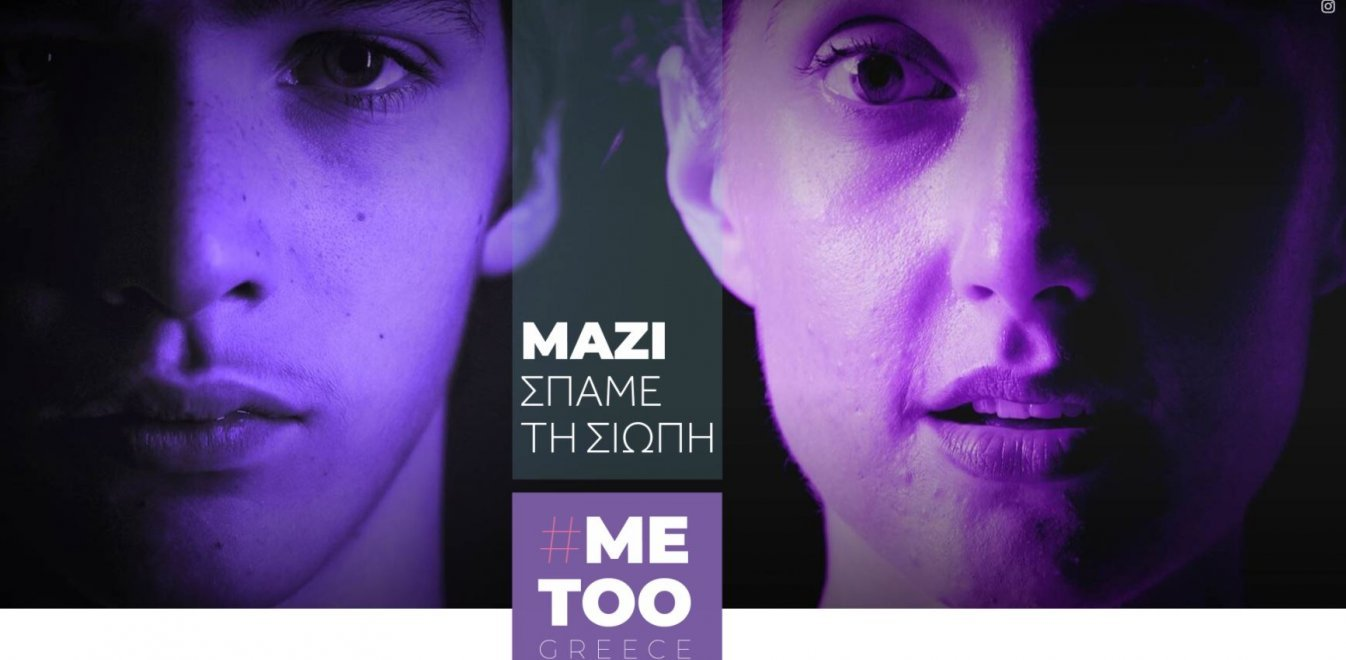 Μetoogreece.gr: Ανοιξε η πλατφόρμα καταγγελιών σεξουαλικής παρενόχλησης