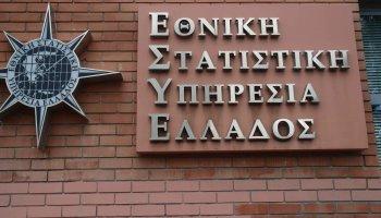 Ελληνική Στατιστική Υπηρεσία