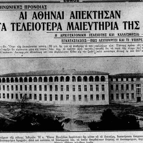 Έξι μεγάλοι ευεργέτες που έδωσαν τα πάντα στην Ελλάδα