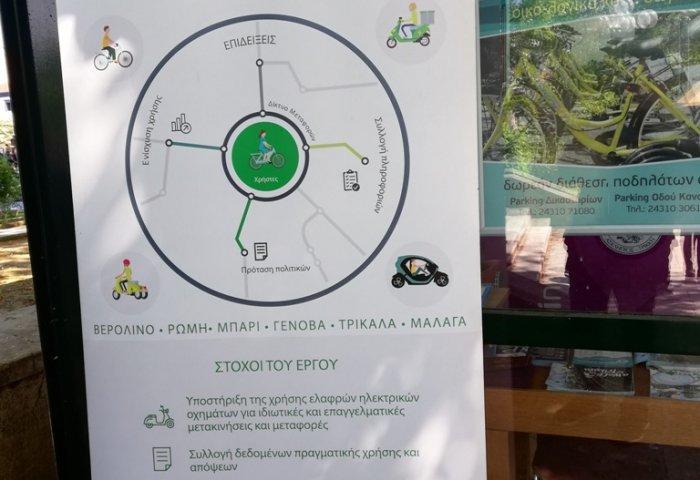 Τρίκαλα, η πιο έξυπνη πόλη της Ελλάδας: 1.804 δωρεάν ηλεκτροκίνητα αυτοκίνητα (pics)