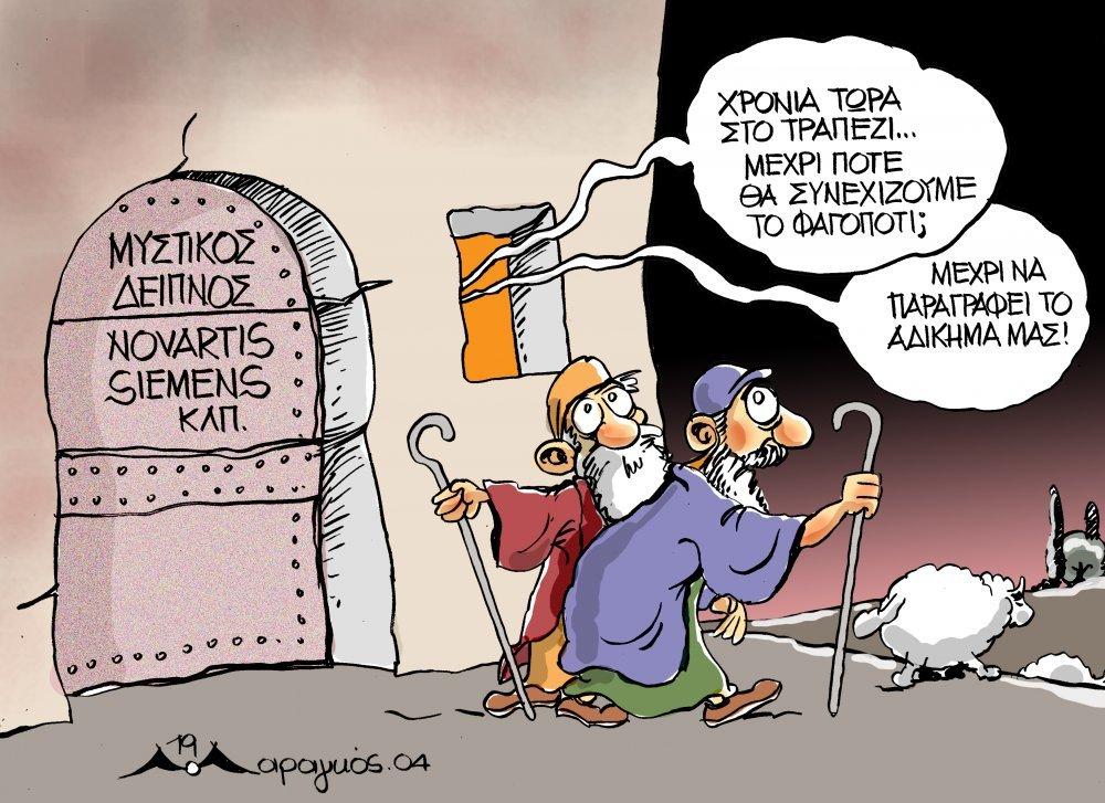 Το σκίτσο της Κυριακής του Πάσχα (28/4)