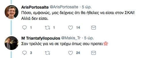 aris-tria-3.jpg