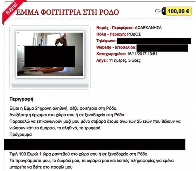 foititria-porneia2.jpg
