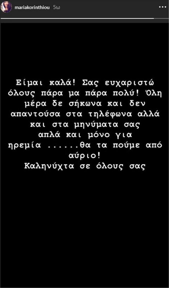 maria_korinthiou_insta_story.jpg