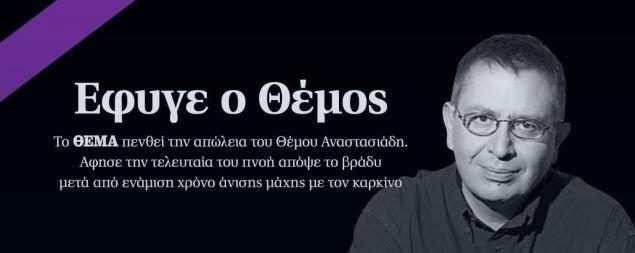 themos_0.jpg