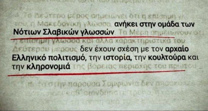 Αλέξης Τσίπρας, Συμφωνία των Πρεσπών