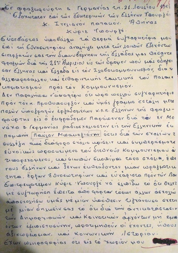 Καταγόµενος από τη Λευκάδα, που ζει και εργάζεται όµως στη Φρανκφούρτη της Γερµανίας, εκφράζει τα παράπονά του «διά τον ραδιοσχολιαστήν της ελληνικής εκποµπής Παύλον Μπακογιάννη»