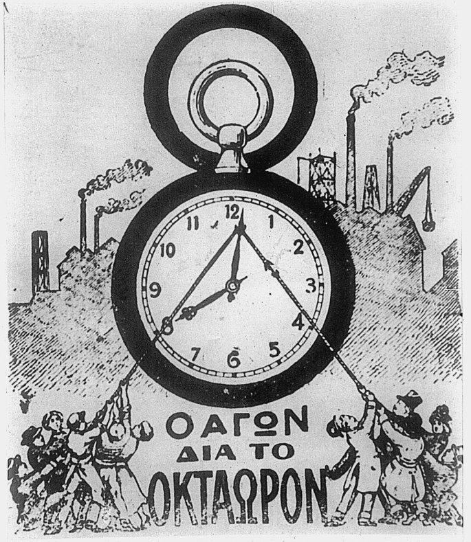 Αφίσα του αγώνα για την καθιέρωση της οκτάωρης εργασίας
