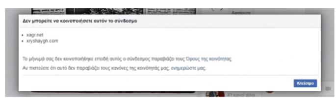 Το Facebook μπλόκαρε τη ΧΑ