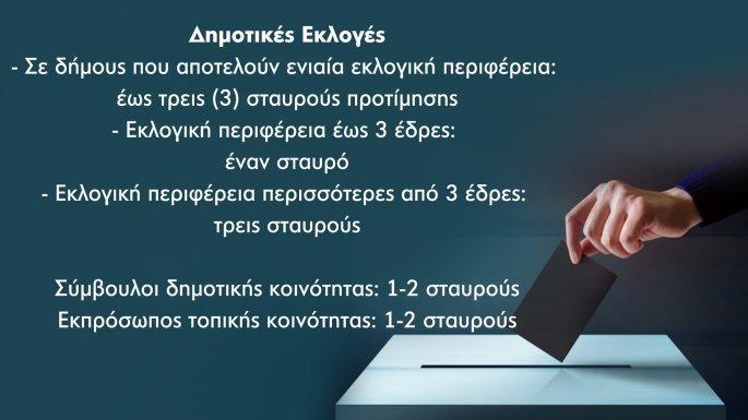 dimotikes2.jpg