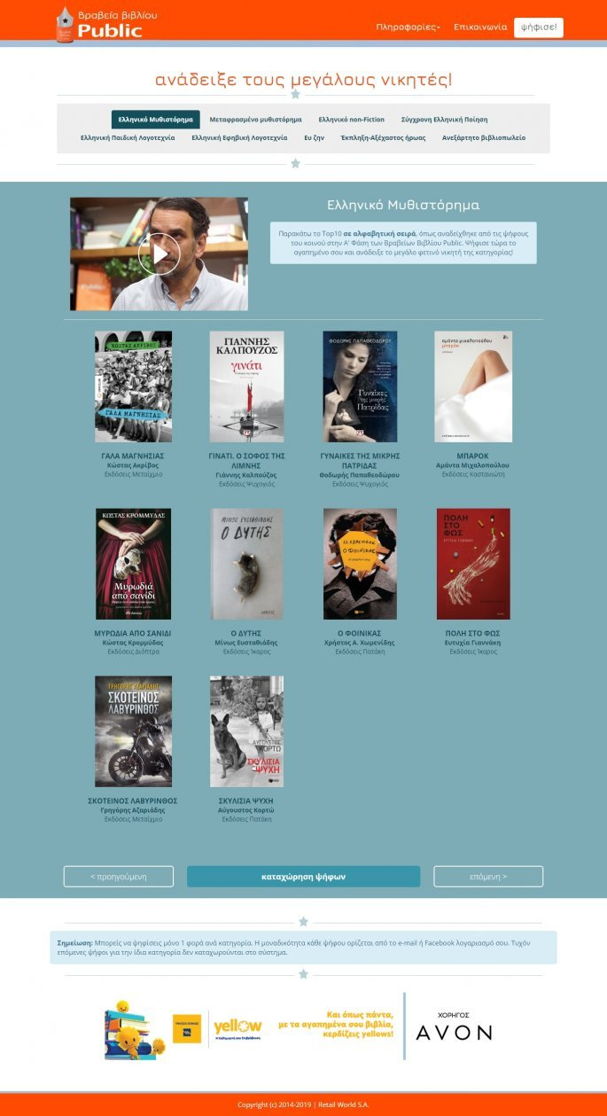 public_book_awards_2019_shortlist_2.jpg
