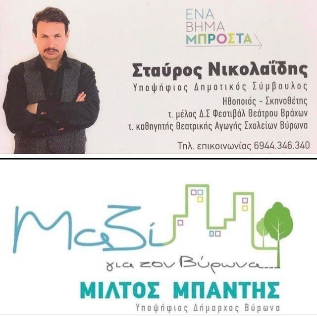 stavros_nikolaidis_official_60490225_300247850912776_6000842558603449685_n-1_1.jpg