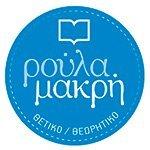 logo-makri_300x300pxl-1.jpg