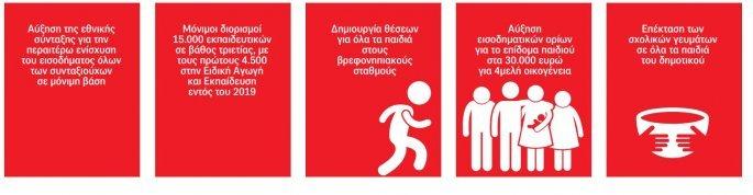 syriza-23.jpg