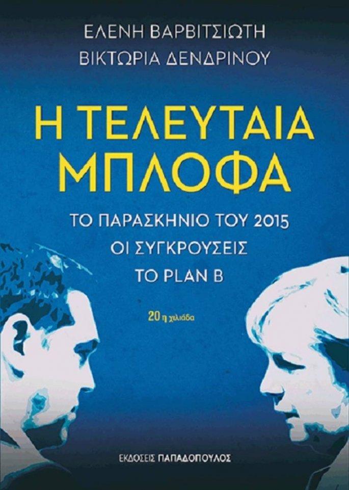i_teleytaia_blofa.jpg