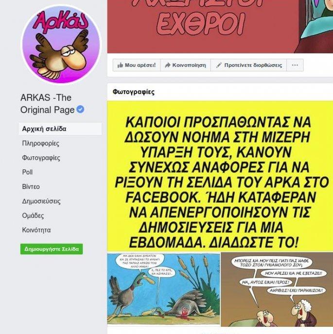 arkas-facebook.jpg