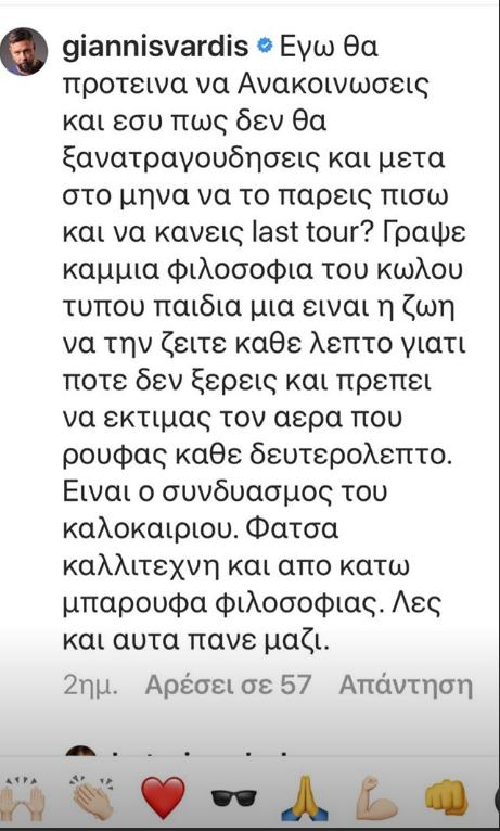giannis-bardis-isnta.png