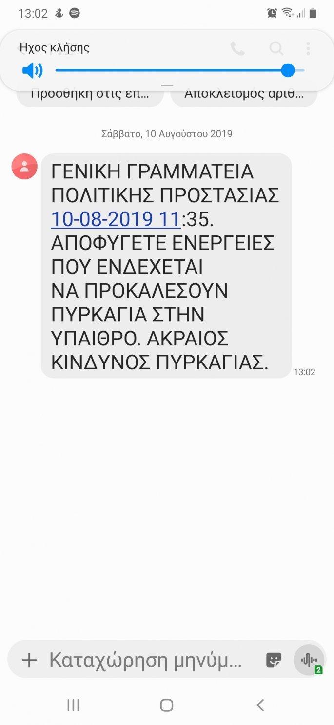 screenshot_20190810-130257_messages.jpg