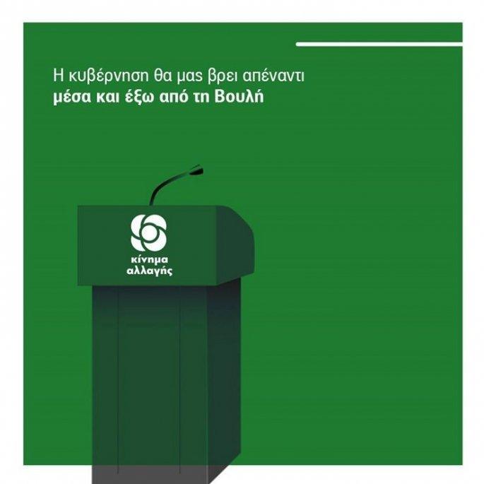 Αφίσα ΚΙΝΑΛ