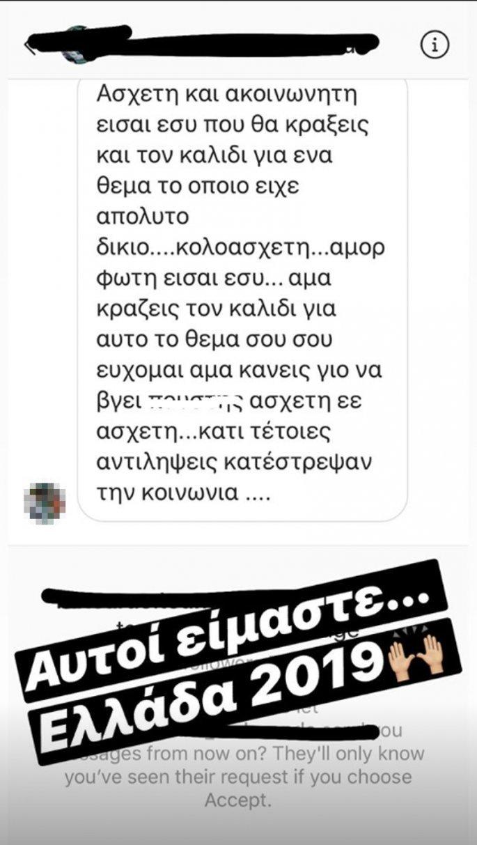 oikonomakou-minima-instagram.jpg