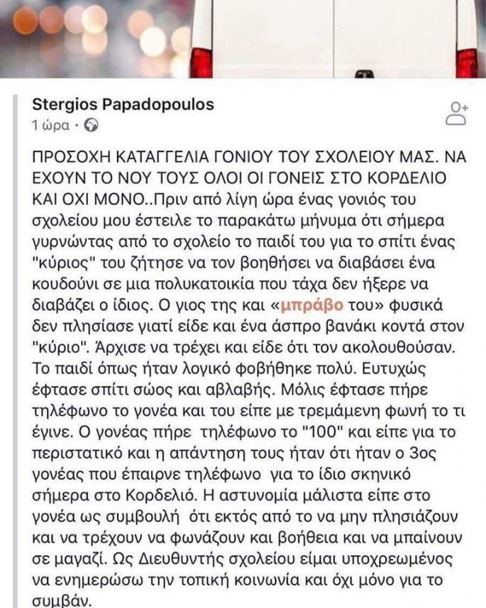 papadopoylos_dieythyntis.jpg