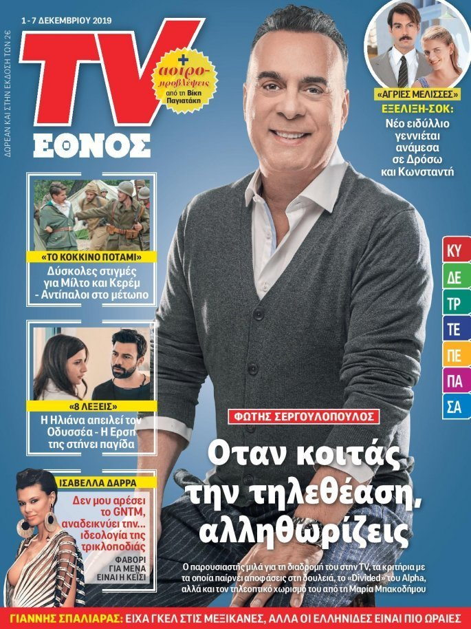 0112_tvethnos_01_cover_sergo_than-page-001.jpg