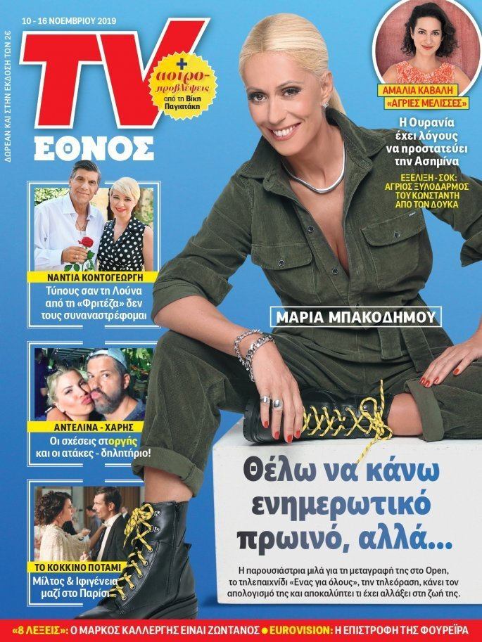 1011_tvethnos_01_cover_than_page-0001.jpg
