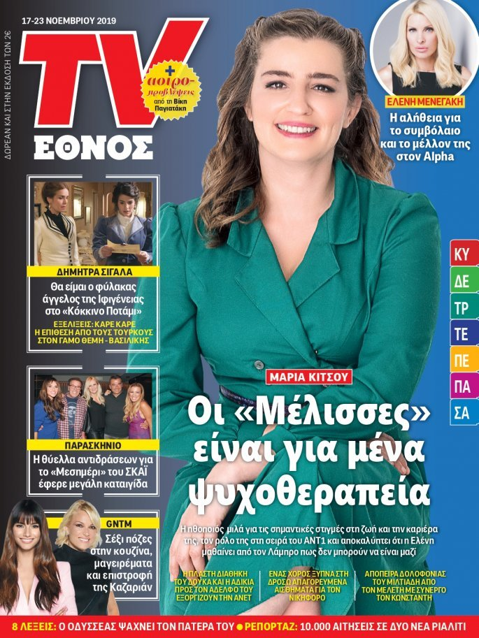 1711_tvethnos_01_cover_than_page-0001.jpg